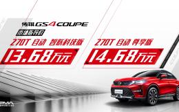 13.68万元起,传祺GS4 COUPE炫酷登场,GS4家族正式集结!