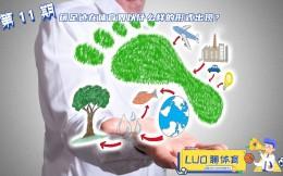 LUO聊体育第11期:碳足迹在体育界会以什么样的形式出现?