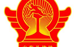 中国篮协批准火车头体协等四家成为裁判员技术等级认证单位