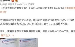 曝天海致函中国足协索要2亿,包括1亿中超分红及被拖欠转会费