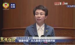 政协委员程红:建议增加体育成绩在考试中占比