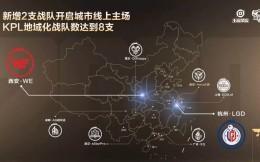 杭州LGD大鹅和西安WE!KPL地域化队伍再添两员