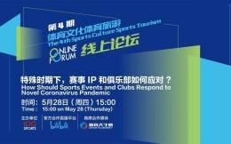 特殊时期赛事IP和俱乐部怎应对?5月28日线上论坛齐参会