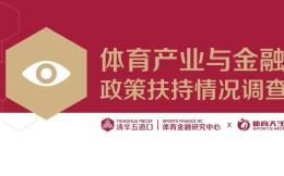 清华五道口发布《体育产业与金融政策扶持情况调研报告》