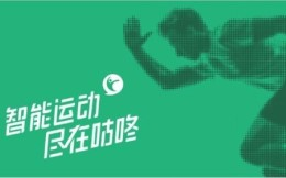 咕咚发起首届实时线上赛 聚焦线上马拉松2.0开辟商业合作新价值