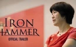 郎平纪录片《铁榔头》发布预告片 即将进行全球首映