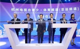"""杭州亚运会""""亚运频道""""正式开播"""