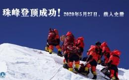 测量时间创纪录!中国登山协会电贺2020珠峰测量登山队完成测量任务