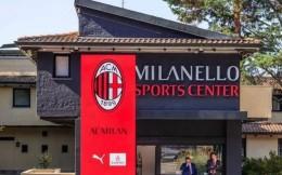 毕马威:近五年欧洲前32强俱乐部中 AC米兰是唯一贬值球队