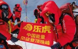 中国能量乐虎助力登顶珠峰 见证世界之巅新高度