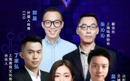 电竞大赛年如何打好营销牌?上海电竞协会、艾瑞、高竞、外星人这样说