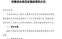 中国田协宣布江苏铁人体育成田径国家队体能测试和体能通讯赛承办单位