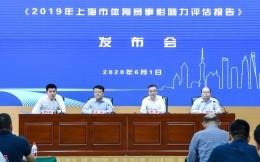 12项大赛产业拉动效应超百亿元!上海发布2019体育赛事影响力报告