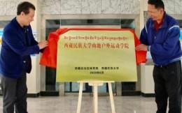西藏自治区体育局与西藏民族大学达成合作 共建山地户外运动学院