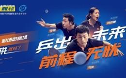 早餐6.3 | F1首站比赛7月5日回归 前程无忧携手中国国乒