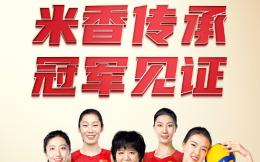 水清清再与中国女排牵手 续约成为中国女排官方供应商