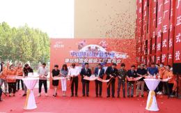 """康比特固安超级工厂正式开启 品牌焕新""""起范儿""""新国潮"""