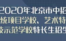 北京公布中招特长生招生计划 招收冰雪类特长生
