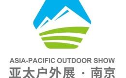 2020亚太户外展延期至9月11-13日举办,报名通道现已全面开放