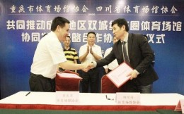 重庆市体育场馆协会与四川省体育场馆协会达成战略合作