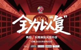 CBA力压NBA先复赛迎多重利好:海外版权抢手 球队分红保底三千万