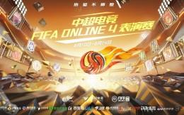 为中超复赛暖场!中超电竞FIFA Online 4表演赛6月10日开打