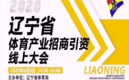 辽宁省举办体育产业招商引资线上大会 签约总额约3.3亿元