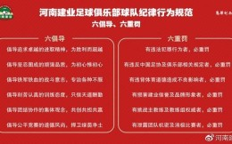 六倡导+六重罚!河南建业公布球队队规
