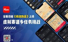 悦跑圈 APP 新功能《极速跑道》,会引领跑步业界新趋势吗?