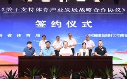 河南省体育局与建行河南分行达成战略合作