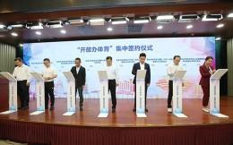 """青岛举办""""开放办体育""""集中签约仪式  与57家企业签订59份合同"""