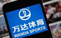 万达体育与广西文化产业集团签署战略合作协议