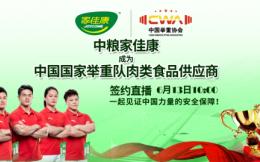 中粮家佳康成为中国国家举重队肉类食品供应商