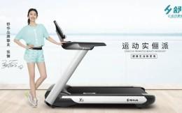 舒华签约影视明星张俪为品牌挚友,将发力高端家用健身器材市场