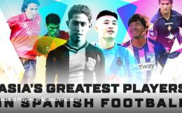 武磊入围亚足联评选留洋西班牙最伟大亚洲球员