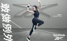 3unshine组合Cindy成为Reebok品牌挚友