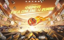中超电竞FIFA ONLINE 4表演赛巅峰之战即将打响 深圳佳兆业与天津泰达会师决赛