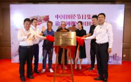 中国田协与海南卫视战略合作,打造全国首档田径类电视节目集群