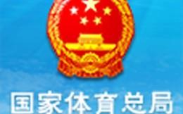 体育总局人事任免汇总:王玄改任篮管中心主任,刘大庆出任训练局局长