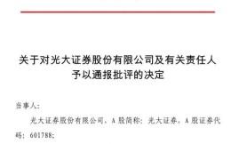 上交所因MPS踩雷事件发函批评光大证券四名高管