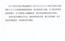 受疫情影响 中国汽车耐力锦标赛官方测试延期进行