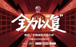 CBA公司同意福建男篮、上海男篮更换外援