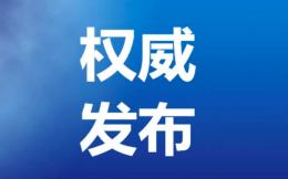 北京启动二级响应:停止开放足篮排等运动项目、关闭体育健身场所