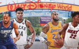 迪士尼24小时VIP服务+匿名举报热线 NBA复赛软硬兼施