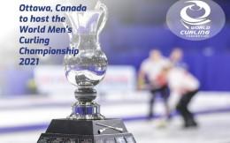 2021年世界男子冰壶锦标赛落户加拿大渥太华