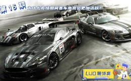 LUO聊体育第15期:为什么疫情期间赛车电竞项目会更加的活跃?