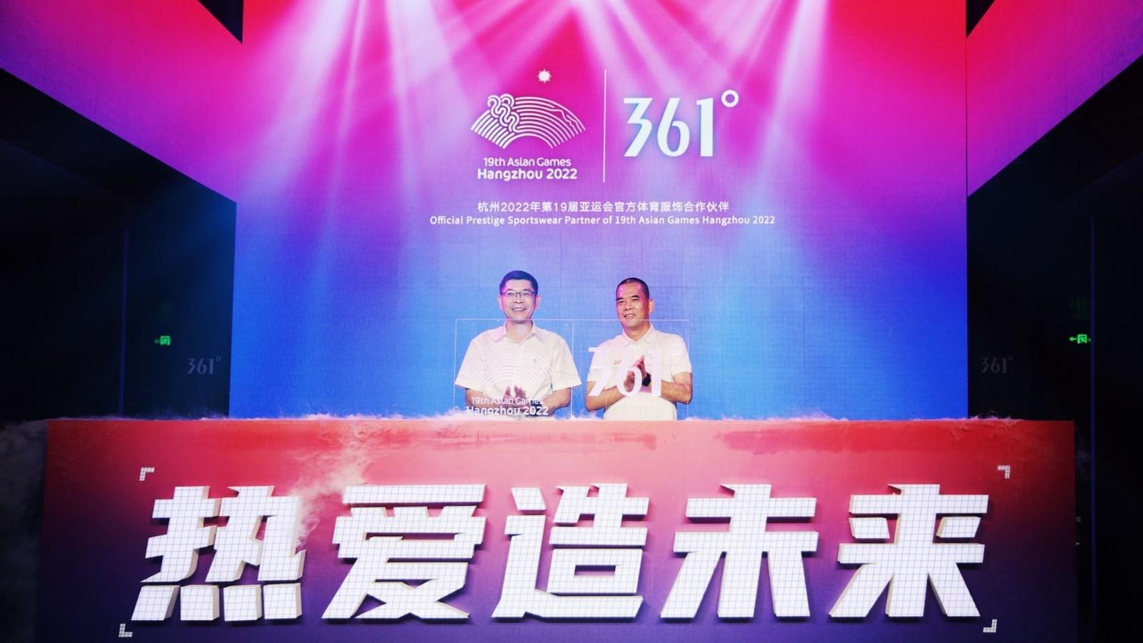 361°成为2022年第十九届杭州亚运会官方运动服饰合作伙伴