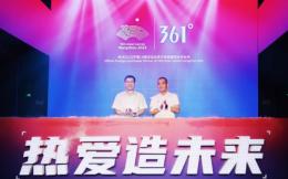 早餐6.22 |361°牵手杭州亚运会 ITV获得PGA Tour剩余赛季内容播放权
