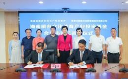 海南文旅广电厅与凯撒投资联合成立海南旅游文化体育产业投资基金
