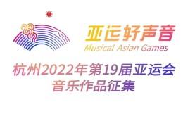 杭州亚运会面向全球征集音乐作品 王力宏出任总召集人